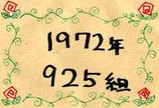 1972年9月25日生まれ