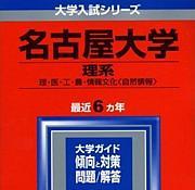 名古屋大学2008年度入学者