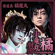 大衆演劇☆橘小竜丸劇団☆☆☆