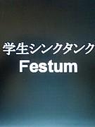 学生シンクタンク・フェストゥム