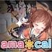 ama*cal(あまかる)
