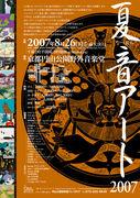 夏音アート2007