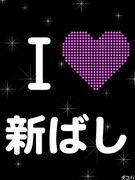 ☆★☆新ばし連☆★☆