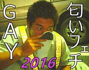 においフェチ2016(GAY)