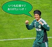 松田直樹&松本山雅FC☆熱き魂