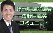 埼玉県議会議員 浅野目義英