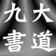 九州大学書道部