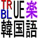 TrueBlueの★楽★韓国語