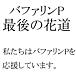 バファリンP/OBA