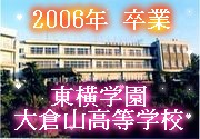 06年卒♡東横学園大倉山高