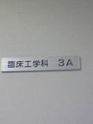 ☆トリカレ臨床2006☆(仮)