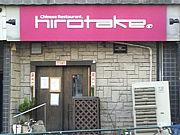 ひろ武 hirotake