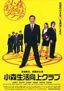 【映画】小森生活向上クラブ