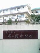 藤ヶ岡中学校1992年卒同窓会