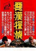 映画【悪漢探偵】シリーズ