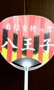 八王子高校☆ソフトテニス♪♪