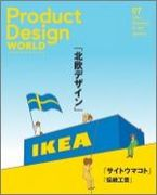 Product Design WORLD
