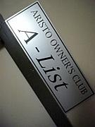 ARISTO'S CLUB A-List