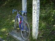 自転車で伊豆を走ろう