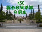 KSC 総合政策学部 9期生