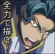コードギアス【同人】