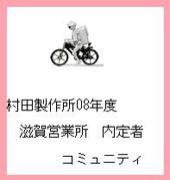 ♡村田製作所08年♡