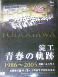 淀川工業高校吹奏楽部が好き!