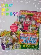 漫画☆Hey!Say!JUMP