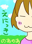 のあのあさん☆えにっき☆