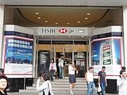 香港HSBC被害者の会