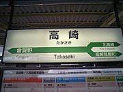 前橋・高崎で飲み会【群馬】