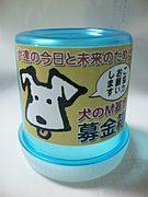 犬のM基金札幌