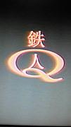 鉄人Q[第参部]製作委員会