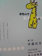 \美山っこ☆.+1997年卒園生/