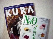 Nao&KURA