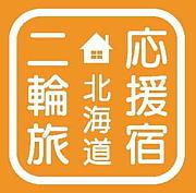 北海道二輪旅応援宿