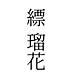 縹瑠花(彩雲国物語)