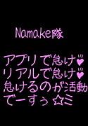 Namake隊