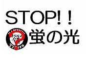 阪神応援の蛍の光を止めてほしい