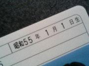 昭和55年1月1日生まれ