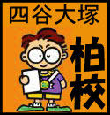 四谷大塚・柏(s59、60生)