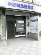 中野鍼灸整骨院