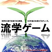 流学ゲーム@ゲンキ地球NET