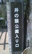 リッキー・SM・イノ・アジト♪