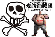 麦腹海賊団