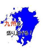 九州を盛り上げよう!