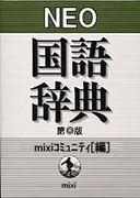 NEO・国語辞典