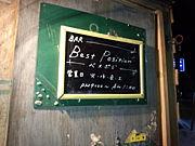苫小牧の《BAR BEST POSITION》