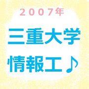 2007年度情報工学科入学者☆