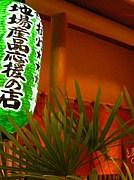 緑提灯の店